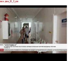 Противодействие «COVID-19»: в  РСО–Алания поступила 1-я партия вакцины