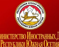 МИД Ю.Осетии  дал оценку событиям в Беларуси