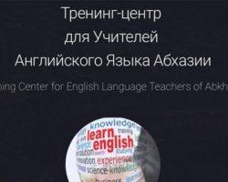 Преподаватели английского языка в Абхазии получили в помощь интернет-сайт