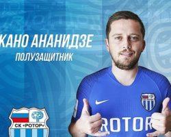 Игрок сборной Грузии и экс-полузащитник «Спартака» вынужден расторгнуть контракт с «Ротором»