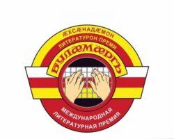 Литературная премия «Буламаргъ»: объявлен V-й сезон