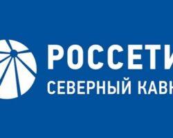 «Россети Северный Кавказ» уже обеспечила энергией 44 новых объекта
