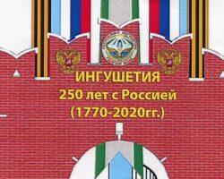 250 лет с Россией: Ингушетия масштабно отпраздновала юбилейную дату