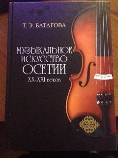 В свет вышла литературная монография об осетинском музыкальном искусстве