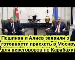 Урегулирование конфликта: Пашинян и Алиев готовы к встрече в Москве