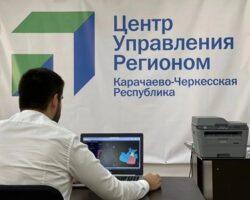 В КЧР создан ЦУР мониторинга всех обращений граждан