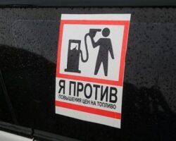 КЧР возглавила антирейтинг высоких «ценников» на бензин