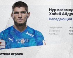 Хабиба пригласили в профессиональный футбольный клуб