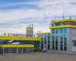 Возведение терминала в ставропольском аэропорту запланировано на лето