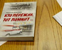 В РЮО презентовали новую книгу Н.Дзагоева