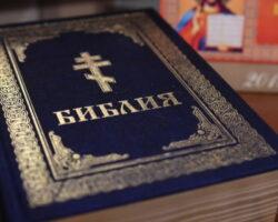 Идет допечатная подготовка перевода Библии на осетинский язык