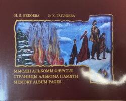 Геноцид осетин: в РЮО презентованы книги