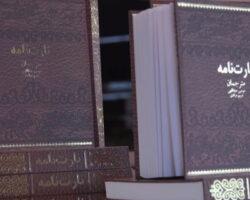 В столице РФ презентована книга «Нартский эпос» на персидском языке